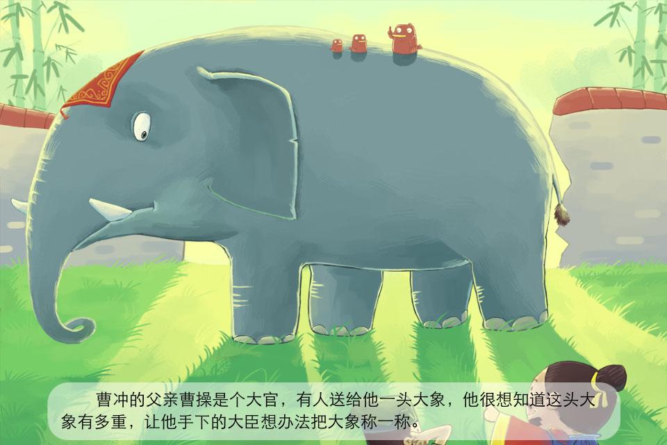 曹冲称象-双语绘本-baby365