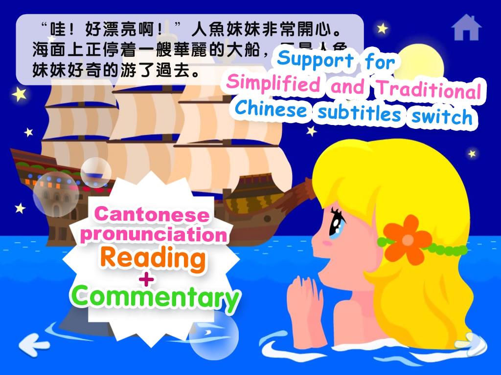 The Little Mermaid (Cantonese) HD - 海的女儿(粤语) HD - 儿童动画绘本+海洋动物小百科 - 海的女兒(粵語) HD - 兒童動畫繪本+海洋動物小百科